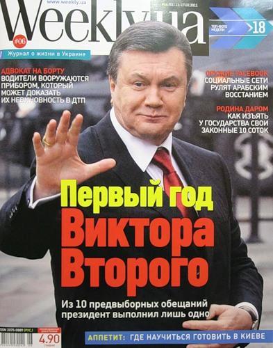Итоги первого года работы Януковича президентом