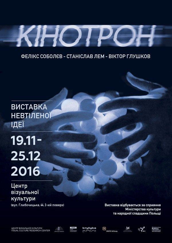 У Києві відкриється виставка про школу наукового кіно