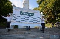 """""""Самопомощь"""" объявила об участии в местных выборах"""