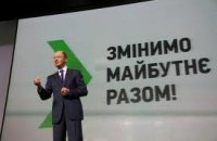 Оппозиция должна объединиться после выборов, - Яценюк
