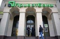 """НБУ выделил 10 млрд грн на рефинансирование """"ПриватБанка"""""""