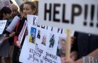Родственники пленных бойцов АТО пикетировали посольства Франции и Германии в Киеве