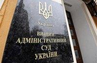 Як ВАСУ розглядає справу про призначення голови Київської ОДА