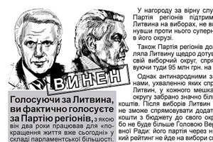 Активистов на Житомирщине избил брат Литвина?