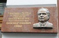 Азаров открыл памятник Ляшко