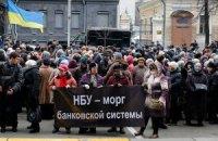 Наливайченко: протесты у Нацбанка являются заказными