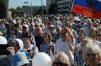 В Донецке митинговали в поддержку ДНР