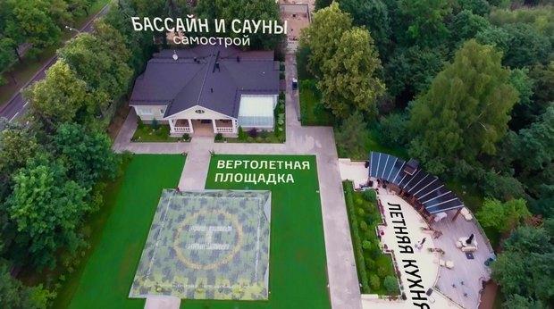 ФБК обнародовал фотографии поместья Тимченко