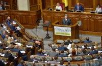 """Народные депутаты оценили свою деятельность на """"тройку с минусом"""", - Институт Горшенина"""