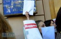 Журналисты собрались под Радой на митинг против закона о клевете