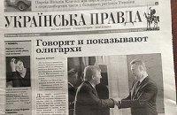 Власть должна найти создателя фальшивой Украинской правды, - заявление