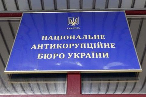 НАБУ объявило врозыск прежнего руководителя «Запорожьеоблэнерго»