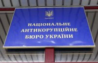 """НАБУ объявило в розыск бывшего начальника """"Запорожьеоблэнерго"""""""