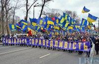 """7 тысяч националистов начали """"Марш национального достоинства"""" в Киеве"""
