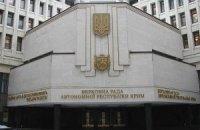 Перспективы Конституционной Ассамблеи и перспективы Крыма