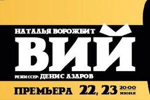 Спектакль по пьесе украинского драматурга назвали одним из лучших в России