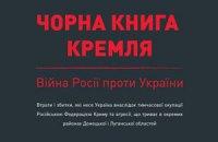 """Украина подготовила """"Черную книгу Кремля"""""""