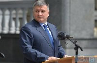 Аваков назначил главу МВД Закарпатской области