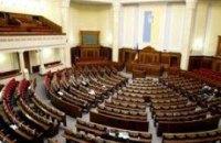 В Раде зарегистрировали старый-новый законопроект об импичменте