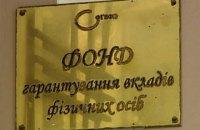 Фонд гарантирования запросил из бюджета 10 млрд гривен