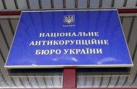 Суд оштрафовал вымогателей взятки за должность в НАБУ