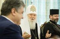 Вакарчук, Жадан, главы УГКЦ и УПЦ КП призвали Порошенко создать антикоррупционные суды