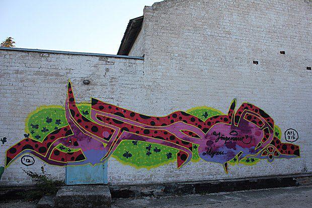 Apl315. Утренние мухи. Граффити. 2012