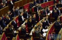 Рада приняла заявление о российской агрессии в рамках подготовки к суду с РФ