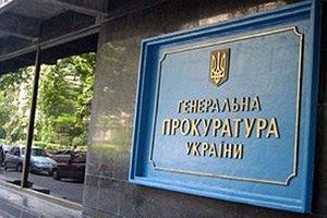 В ГПУ говорят, что праздник прокуроров оплатил профсоюз (документ)
