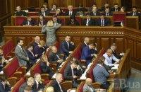 Лидеры фракций предлагают Раде голосовать только по вторникам и четвергам