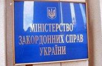 МИД вручило ноту поверенному РФ в Украине за инцидент с украинскими моряками