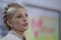 Тимошенко: местные выборы для власти станут репетицией парламентских
