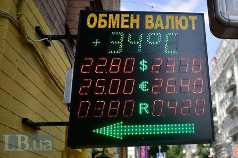 Апелляционный суд арестовал изъятую из киевских обменников валюту