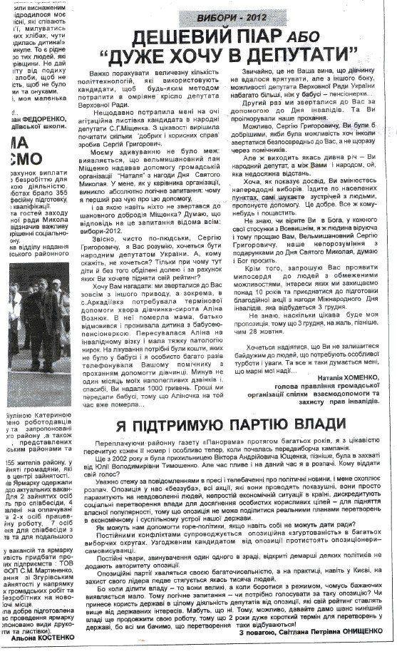 """Скан газети """"Панорама"""""""