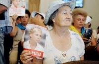 """Сторонники Тимошенко пришли поддержать ее к ЦКБ """"Укрзализныци"""""""