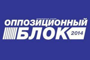 """""""Оппозиционный блок"""" представил первую десятку кандидатов на выборы в Раду"""