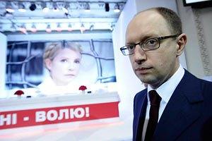 Яценюк: в ближайшее время оппозиция создаст единую партию