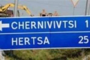 К приезду Януковича название Черновцов написали с ошибками