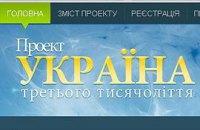 Свобода слова на сайте Тимошенко продлилась недолго