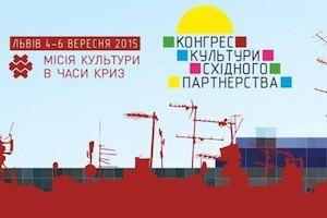 У Львові відкрився третій Конгрес культури Східного партнерства (видео)