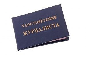 МВД хочет лишить журналистов редакционных удостоверений