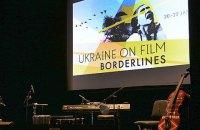 В Брюсселе прошел фестиваль украинского кино