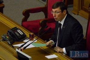 На заседании 2 марта Рада даст согласие на арест некоторых судей и депутатов, - Луценко