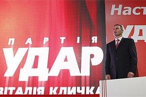 """В """"УДАРе"""" обещают добровольно уступить места кандидатам от оппозиции"""