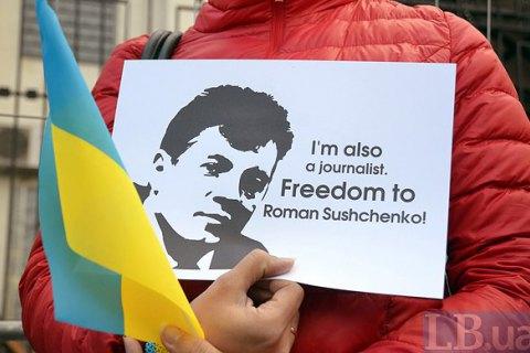 Сегодня вРФ предъявят обвинение украинскому корреспонденту Сущенко— Фейгин
