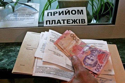 Уряд надасть 12-місячну розстрочку наоплату ЖКП