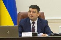 Гройсман назвал земельный мораторий в Украине бессрочным