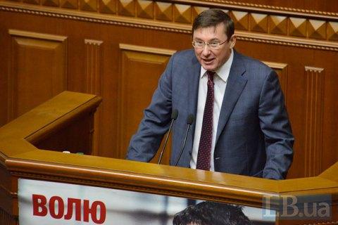 Луценко обязался провести заочный суд над Януковичем