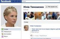 БЮТ похвастался популярностью страницы Тимошенко в Facebook