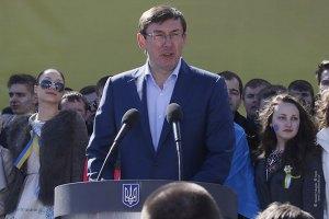 С Украины сняли эмбарго на поставку высокоточного оружия, - Луценко